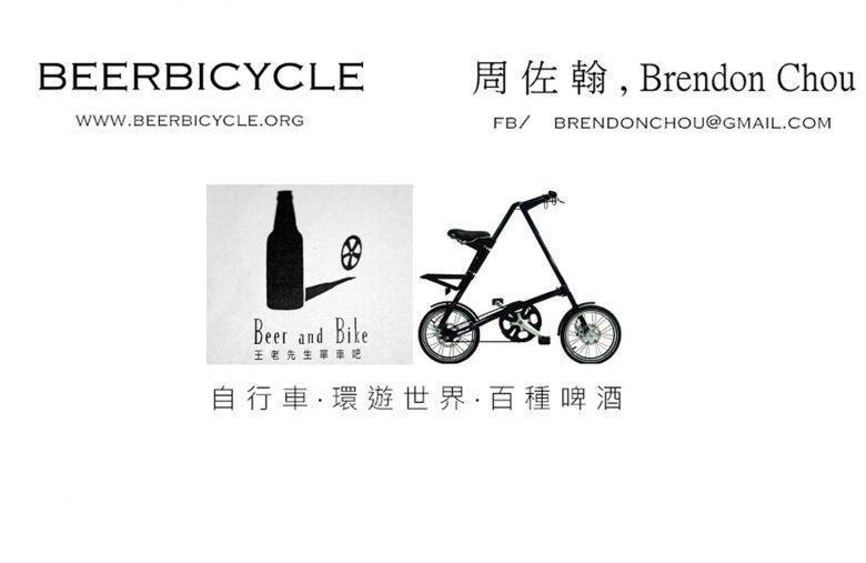 台灣加密貨幣支付商店 - 王老先生有塊地單車吧