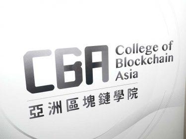 CBA亞洲區塊鏈學院