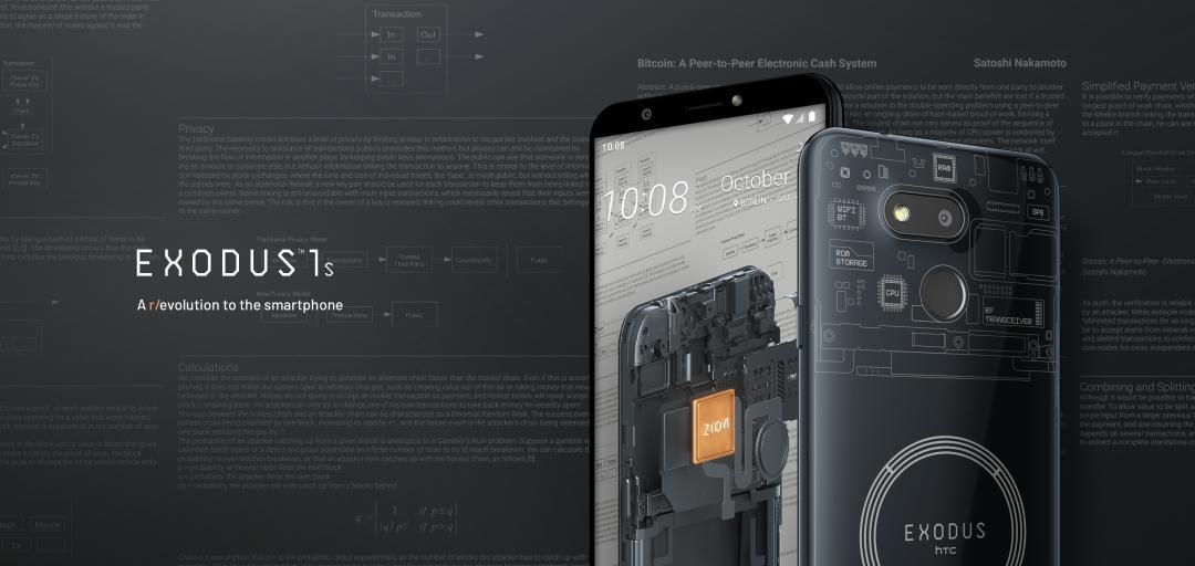 HTC區塊鏈手機