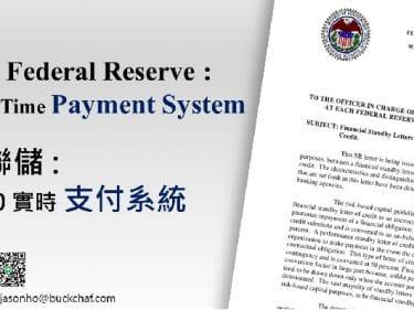 美聯儲支付系統