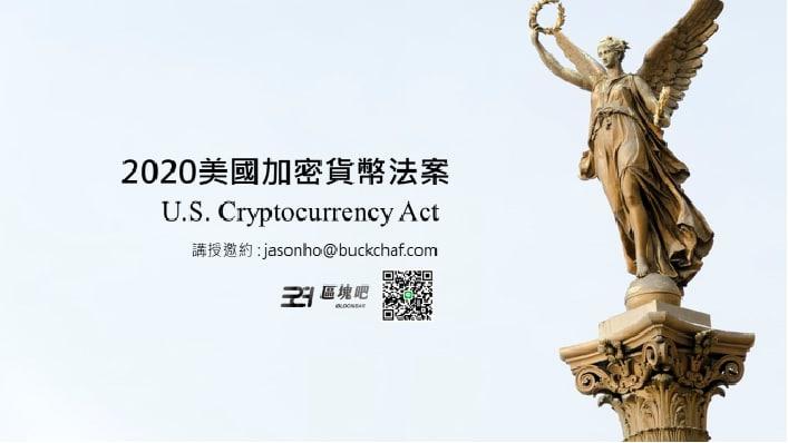 加密貨幣法案