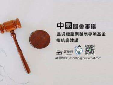 中國區塊鏈發展