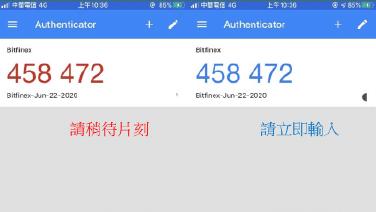 Google Authentication 驗證碼