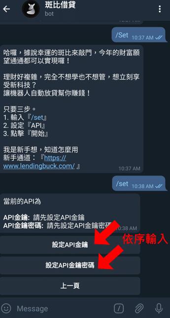telegram設定