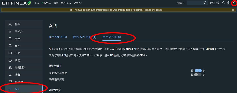 串接API