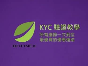 Bitfinex KYC教學