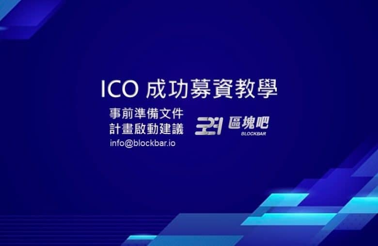 ICO募資