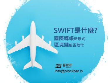 SWIFT是什麼