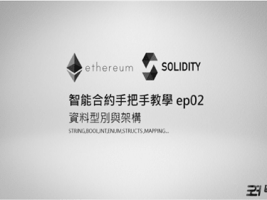 Solidity教學