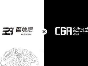 區塊吧、CBA亞洲區塊鏈學院
