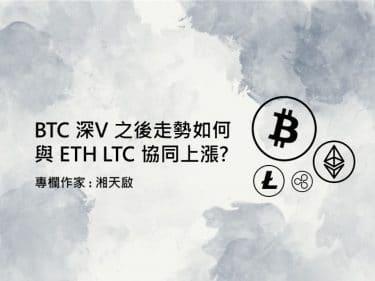 BTC技術分析、LTC、XRP、ETH